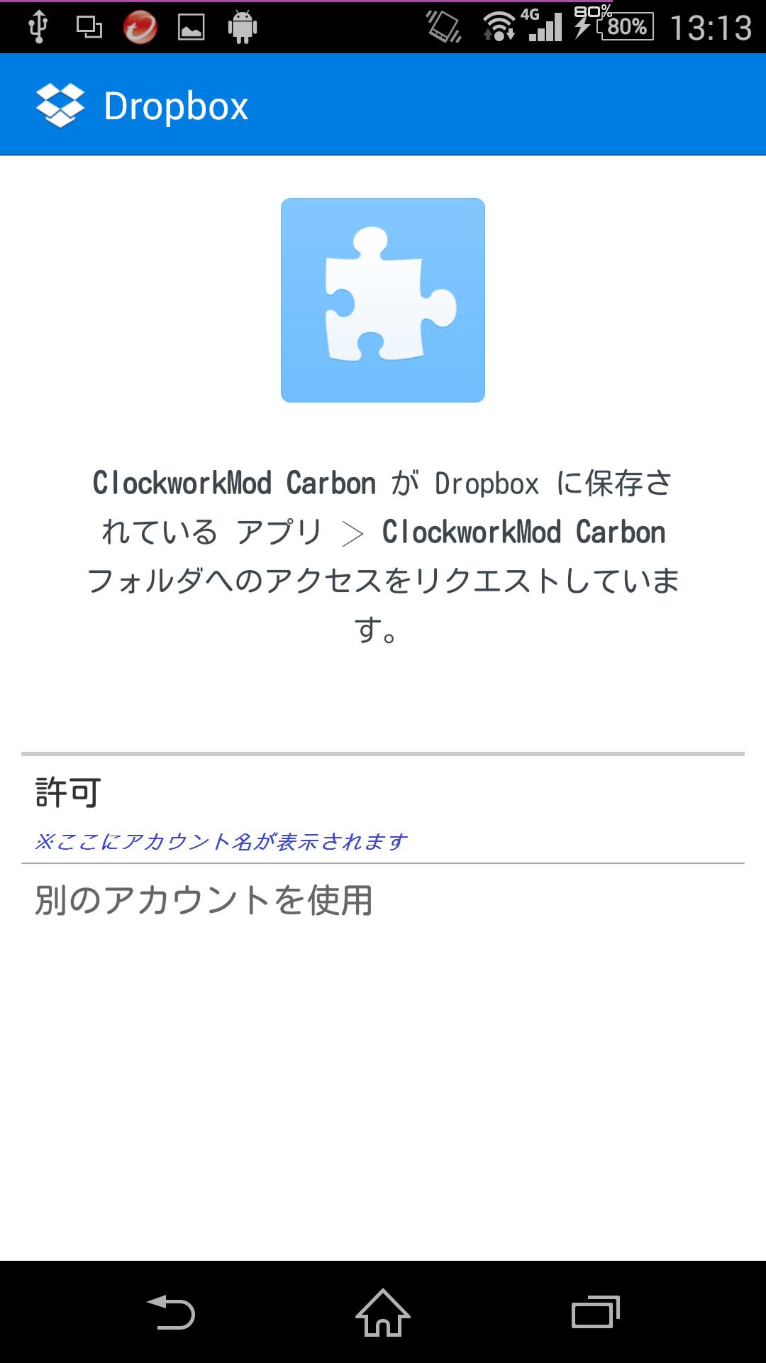 helium Dropbox連携許可