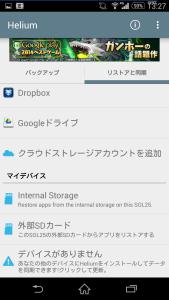 H SD restore01
